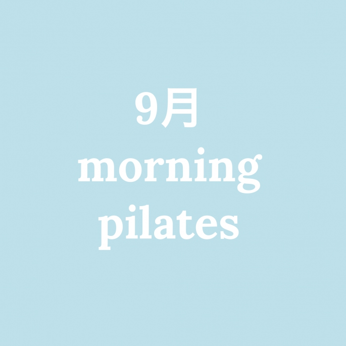 【9月 morning pilates @blue+blue】 画像1