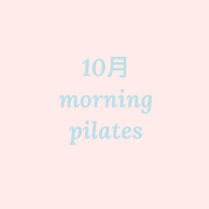 【10月 morning pilates @blue+blue】 画像1