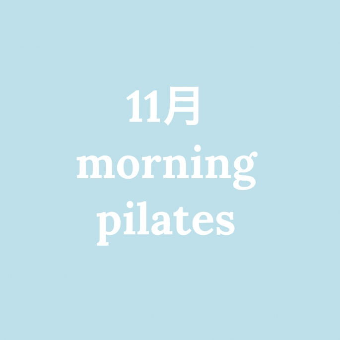 【11月 morning pilates @blue+blue】 画像1